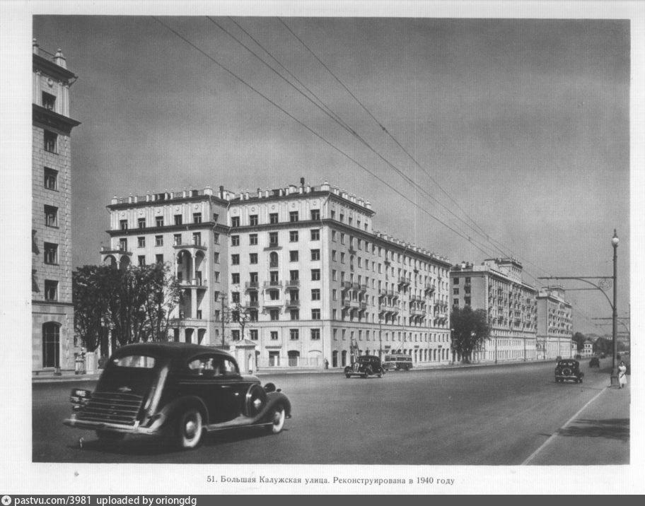 Большая Калужская улица, 1940-1947