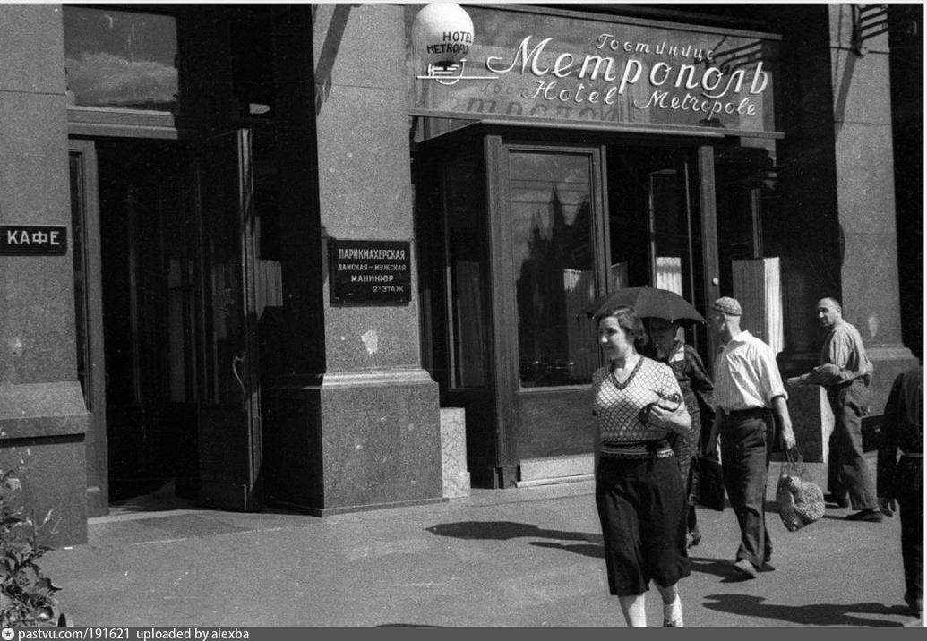 У гостиницы «Метрополь»,1939