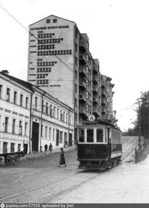 1932-1937