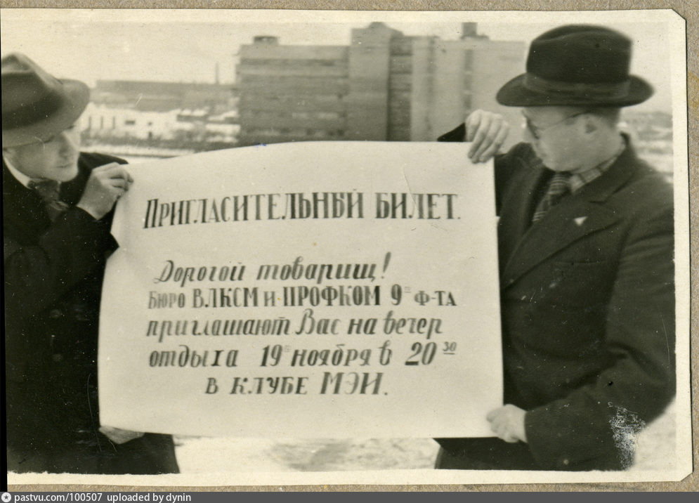 1945-1951