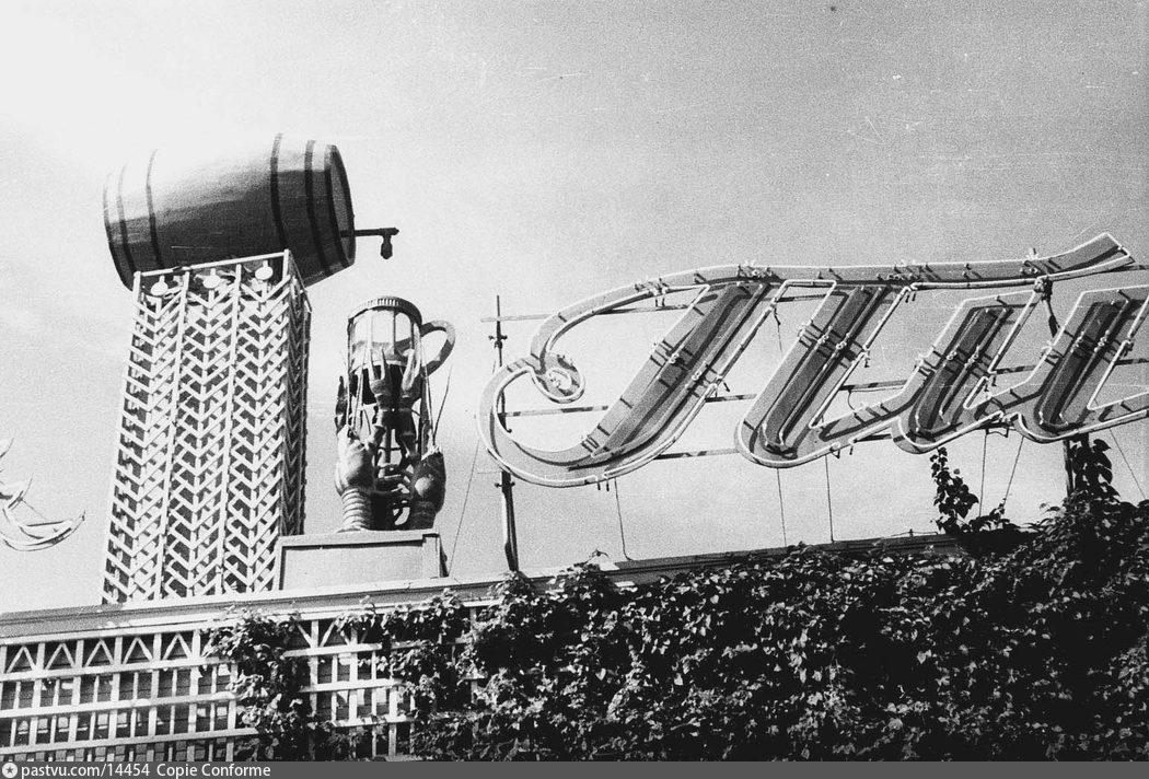 ВСХВ. Пивной бар, 1955