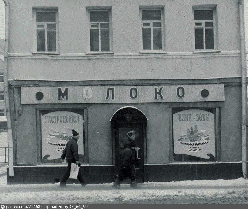 "Магазин ""Молоко"""