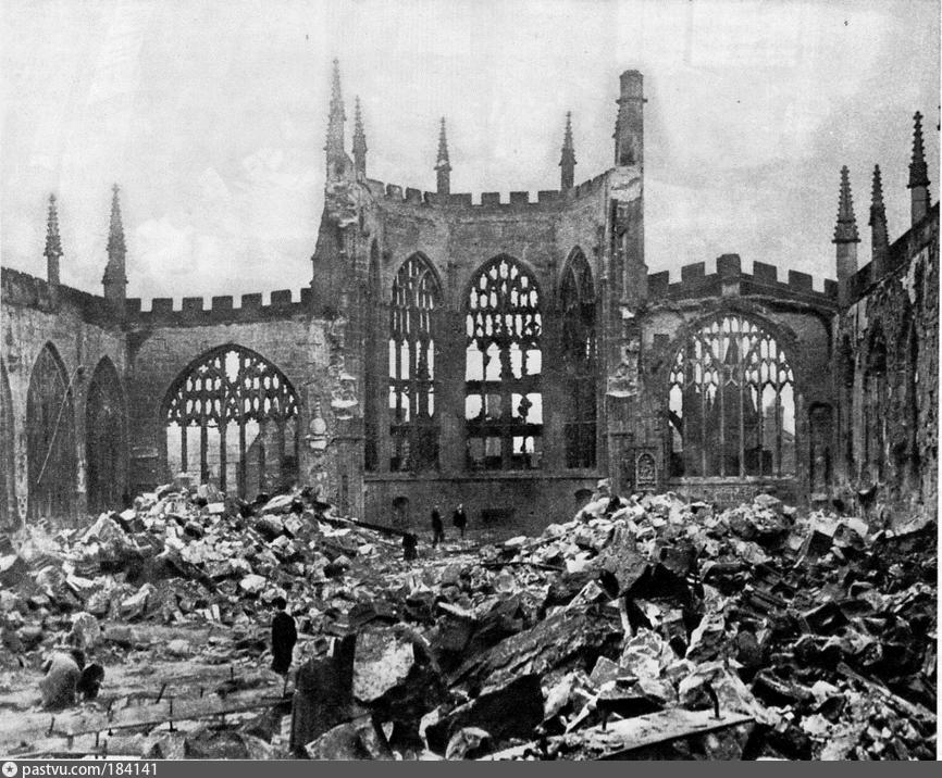 Ковентри, Англия. Кафедральный собор, 1940