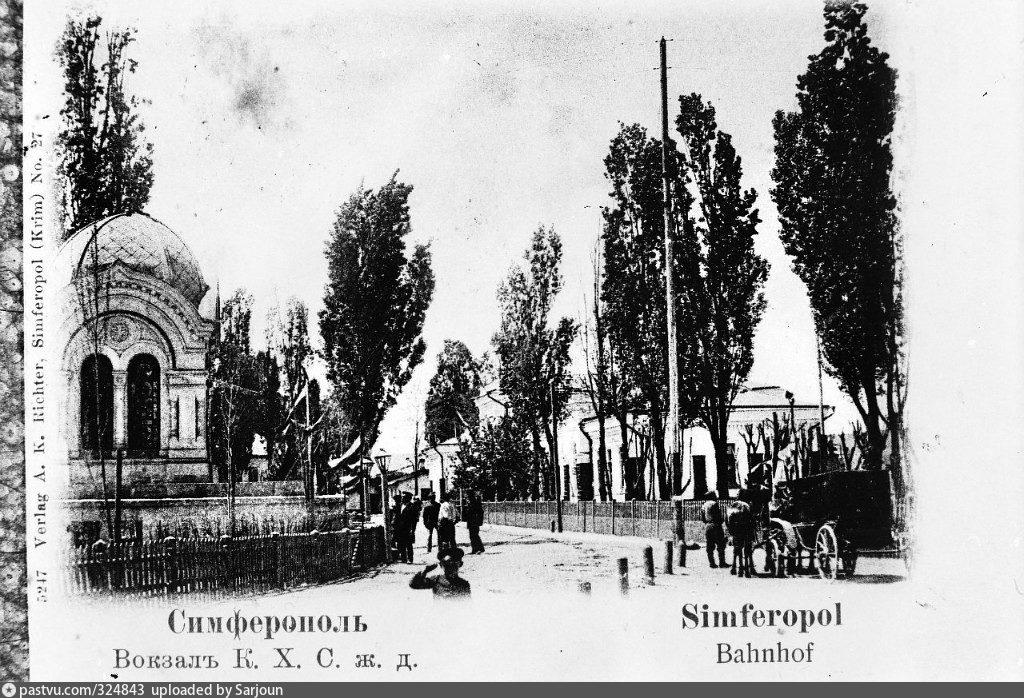 Старинные открытки симферополя