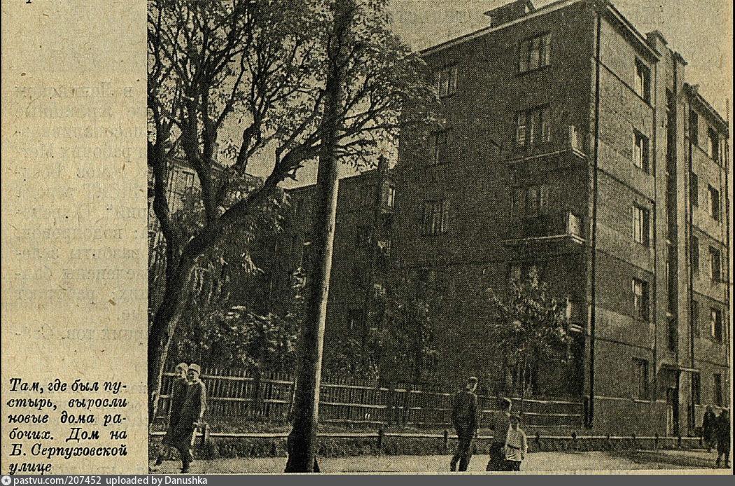 Дом на Б. Серпуховской улице